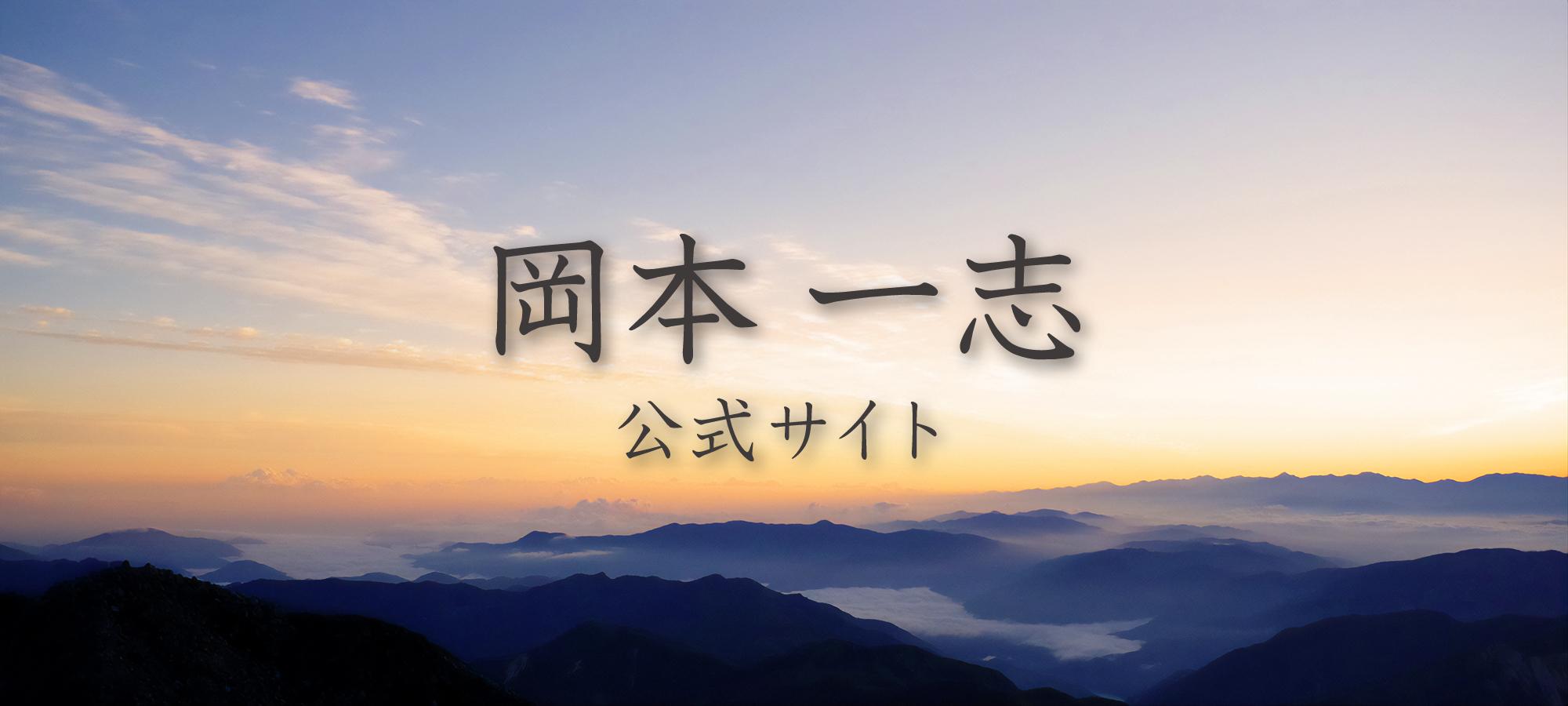 岡本一志.com
